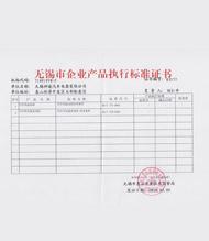神速电器-无锡市企业产品执行标准证书