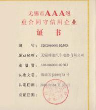 神速电器-无锡市AAA级重合同守信用企业证书
