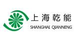 神速客户-上海乾能